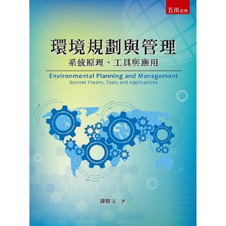環境規劃與管理:系統理論、工具與應用