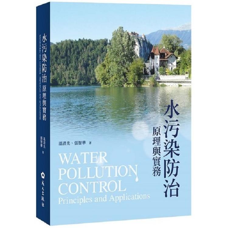 水污染防治原理與時實務