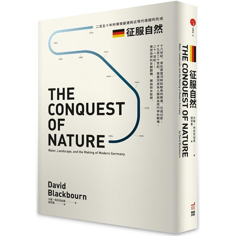 征服自然:二百五十年的環境變遷與近現代德國的形成