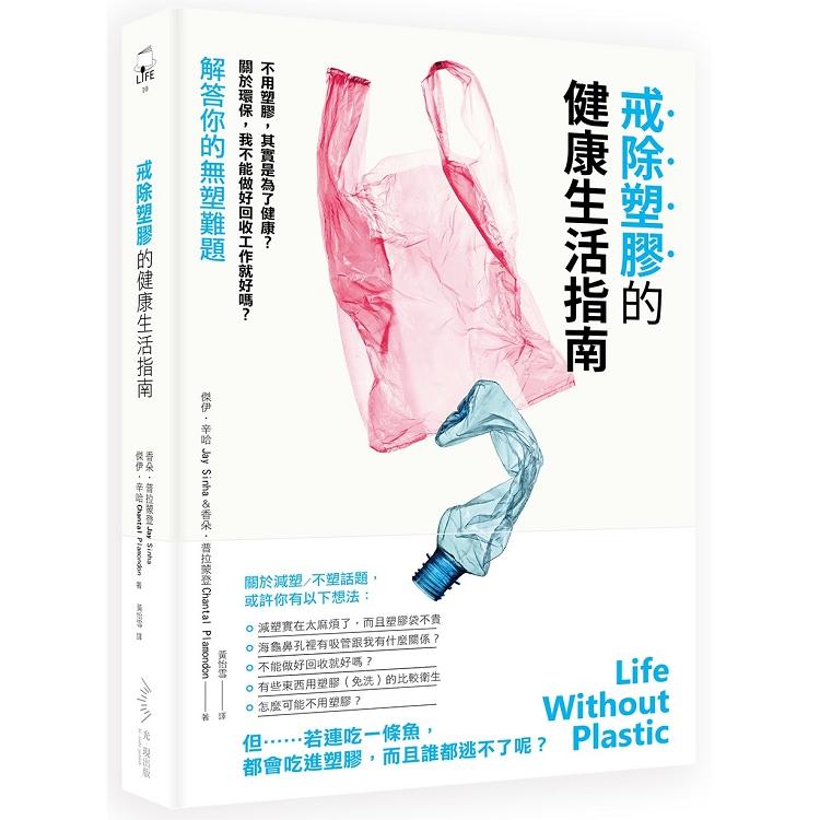 戒除塑膠的健康生活指南:不用塑膠,其實是為了健康?關於環保,我不能做好回收工作就好嗎?解答你無塑難題