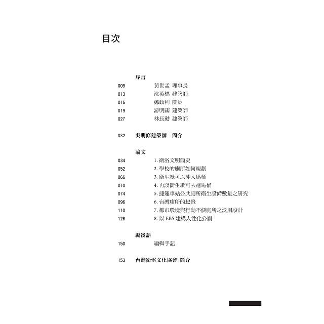 廁門中的修行:吳明修建築師公廁論文集