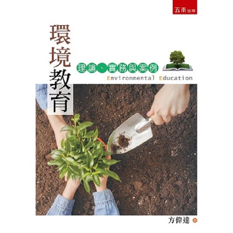 環境教育:理論、實務與案例