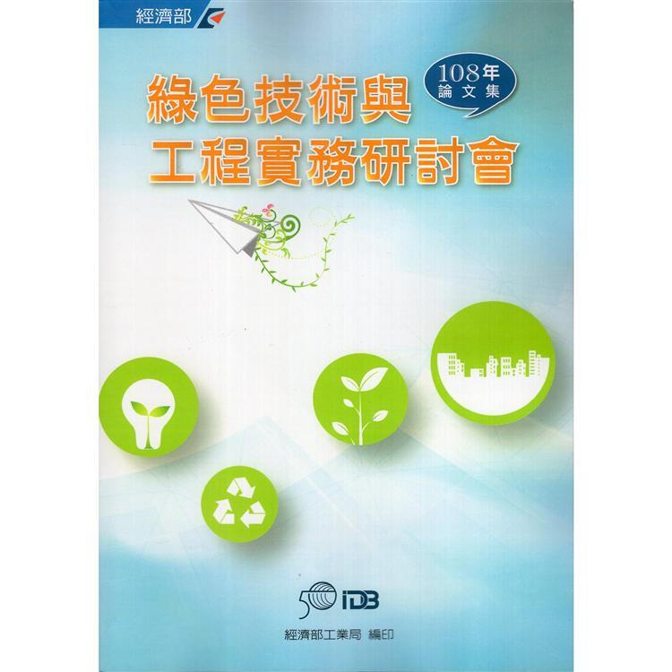 108年綠色技術與工程實務研討會論文集