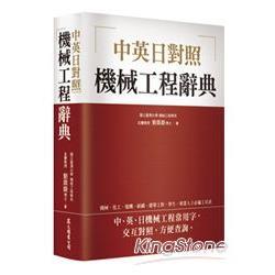 機械工程辭典(中英日對照)