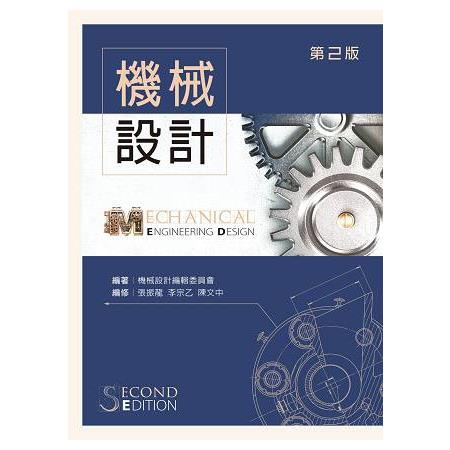 機械設計(第二版)