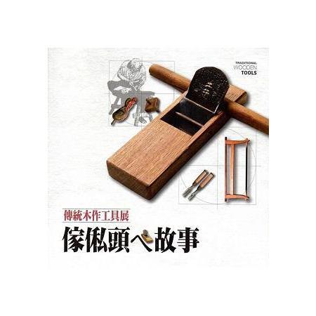 傢俬頭ㄟ故事 傳統木作工具展