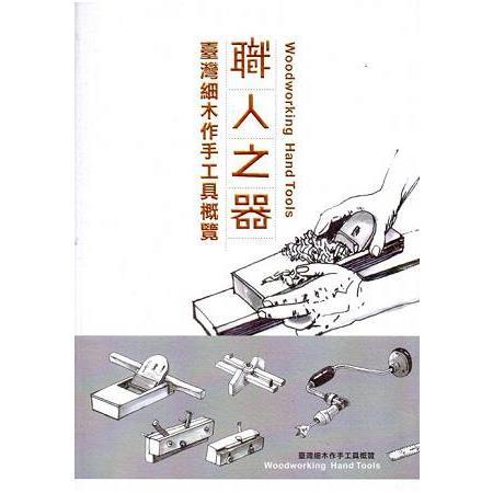 職人之器:臺灣細木作手工具概覽