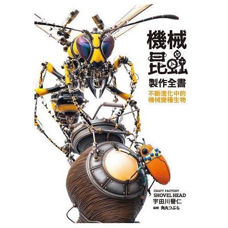 機械昆蟲製作全書:不斷進化中的機械變種生物