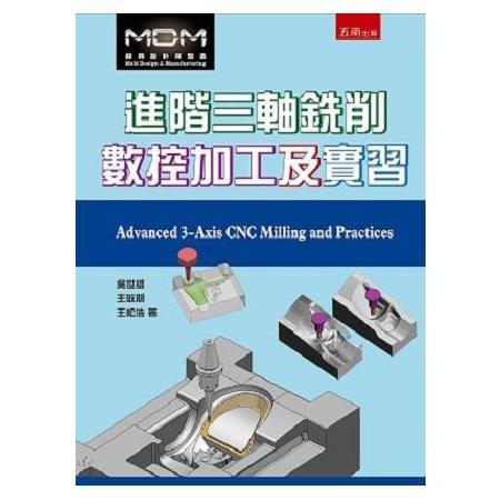 進階三軸銑削數控加工及實習(附光碟)