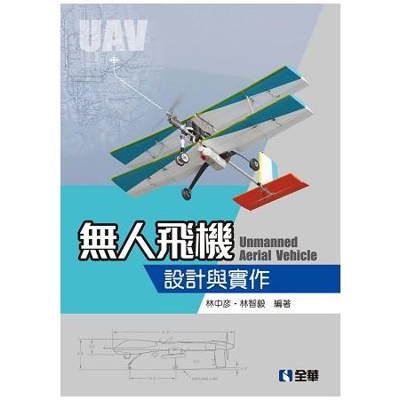 無人飛機設計與實作