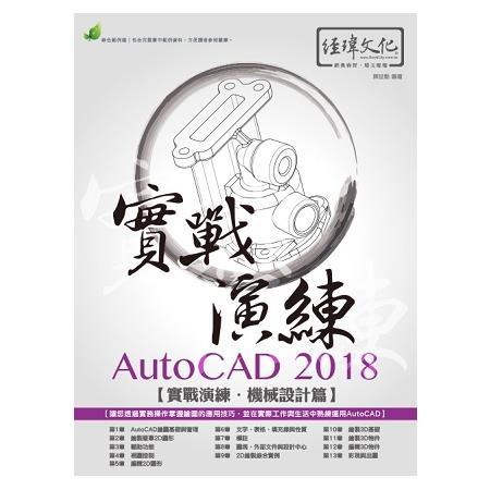 AutoCAD 2018 實戰演練 - 機械設計篇