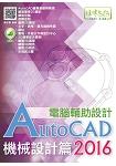 AutoCAD 2016電腹D異U設計--機械設計篇