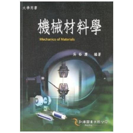 機械材料學