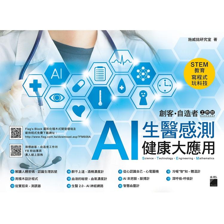 AI 生醫感測健康大應用