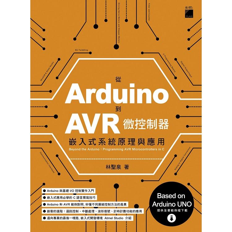 從 Arduino 到 AVR 微控制器:嵌入式系統原理與應用