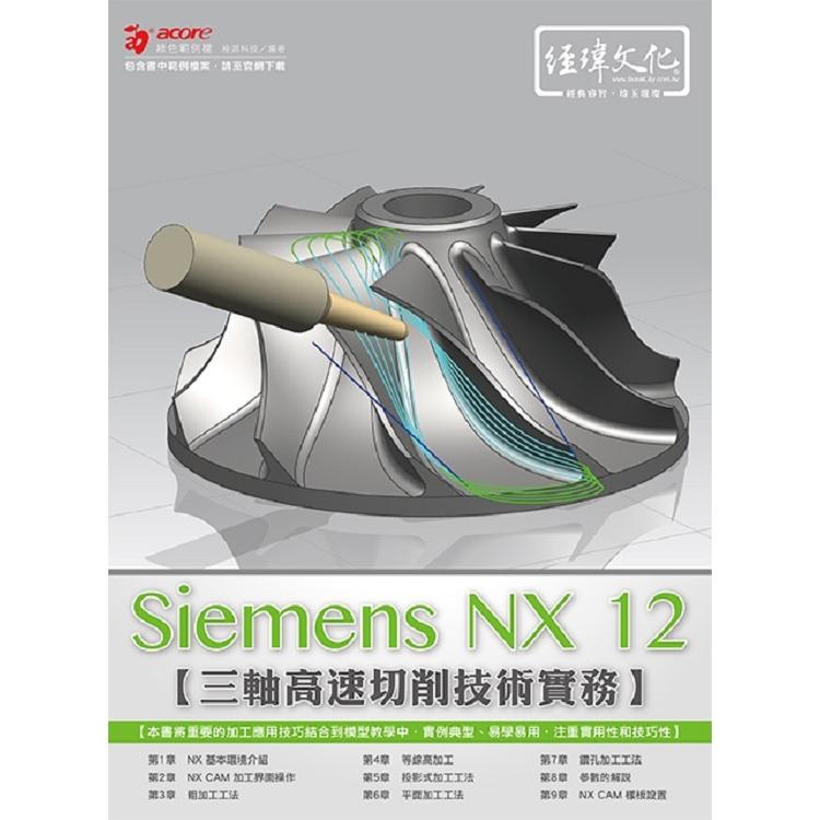 Siemens NX CAM 三軸高速切削技術實務