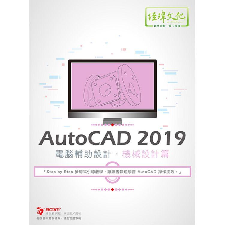 AutoCAD 2019電腦輔助設計:機械設計篇