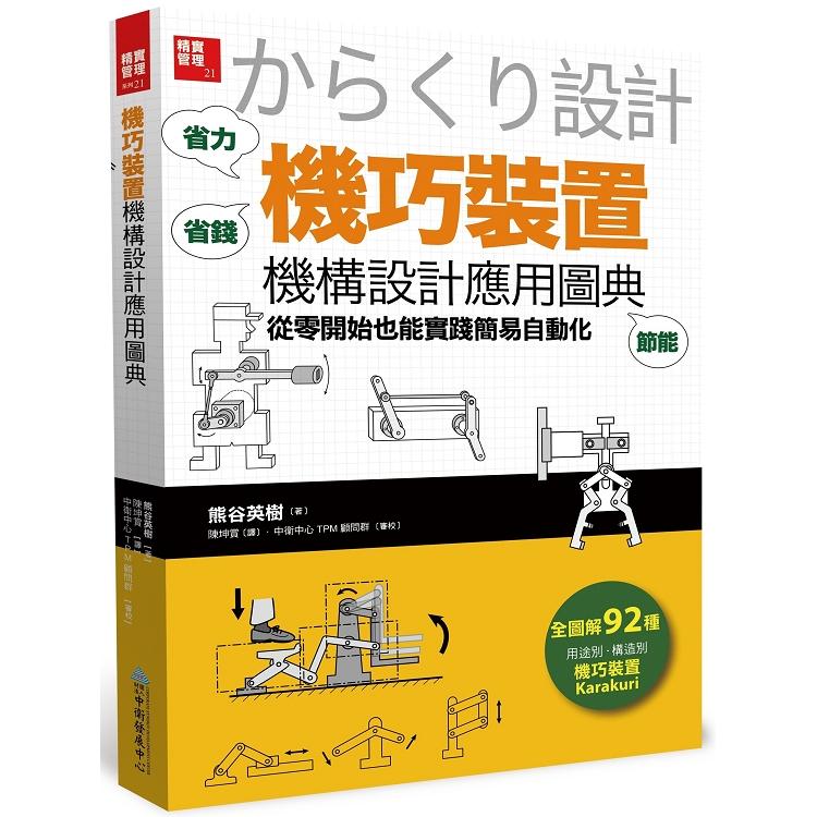 機巧裝置機構設計應用圖典:從零開始也能實踐簡易自動化