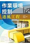 作業環境控制:通風工程 (第五版)