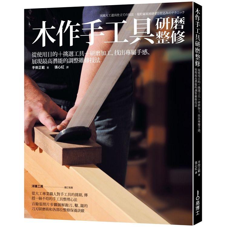 木作手工具研磨整修:使用目的+挑選工具+研磨加工,找出專屬手感、展現最高潛能的調整維修技法