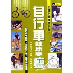 自行車健康享瘦