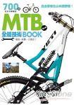 MTB登山車全能技術BOOK