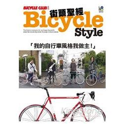 BicycleStyle街頭聖經