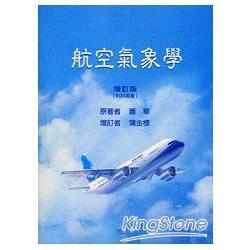航空氣象學【修訂版】