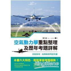 空氣動力學重點整理及歷年考題詳解(民航特考:航務管理考試用書)