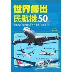 世界傑出民航機50