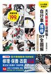 自行車維修DIY全圖解:一次學會50年專業腳踏車行的修理‧保養‧改裝秘笈!