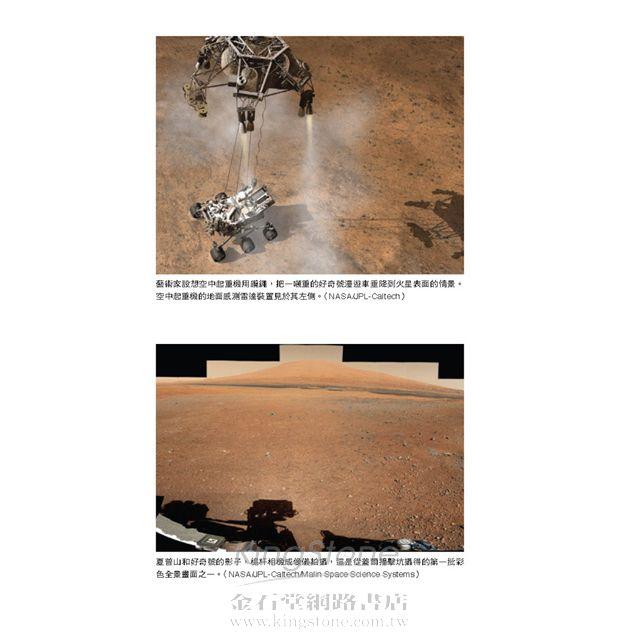 好奇號帶你上火星:從起源號到好奇號漫遊車太空探索記