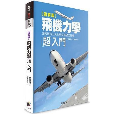 飛機力學超入門【圖解版】:讓飛機飛上天的航空基礎工程學