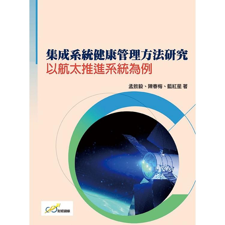 集成系統健康管理方法研究:以航太推進系統為例