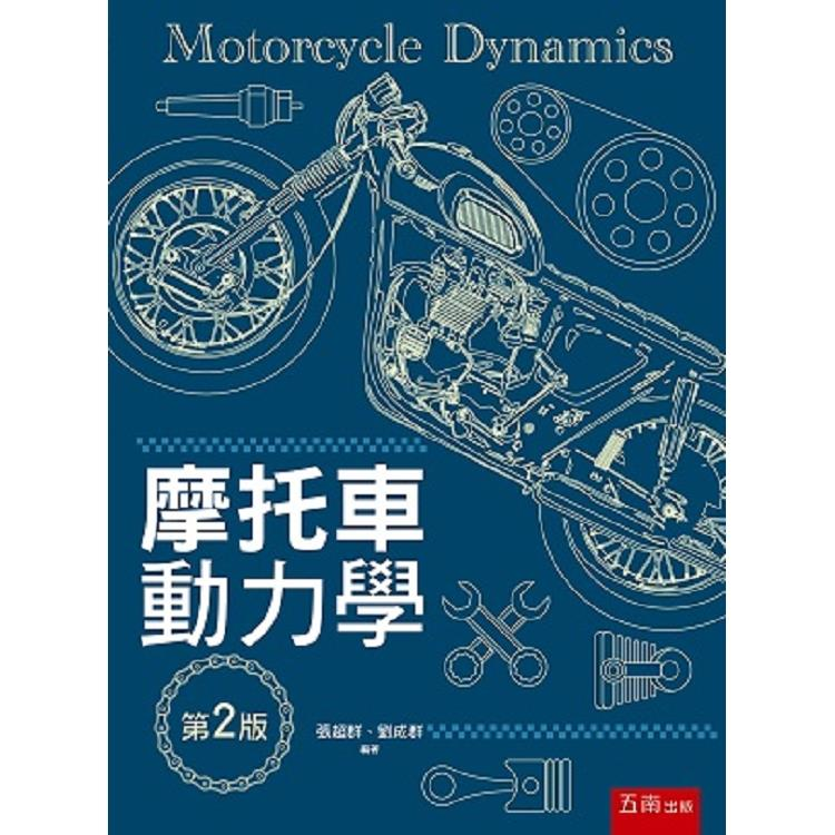 摩托車動力學
