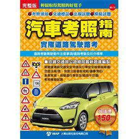 汽車考照指南(完整版)