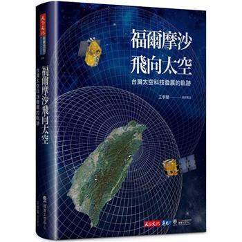 福爾摩沙飛向太空:台灣太空科技發展的軌跡