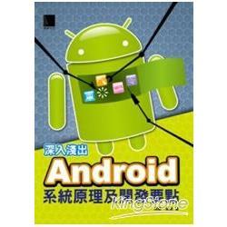 深入淺出Android系統原理及開發要點