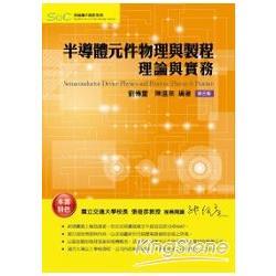 半導體元件物理與製程:理論與實務(3版)