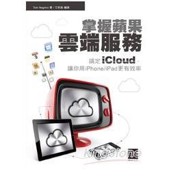 掌握蘋果雲端服務:搞定iCloud,讓你用iPhone/iPad更有效率