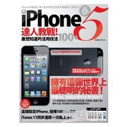 iPhone 5 達人教戰!最想知道的活用技法100+