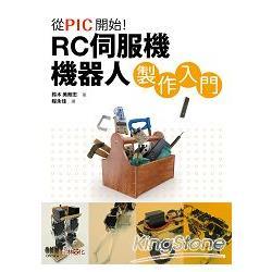 從PIC開始!RC伺服機機器人製作入門