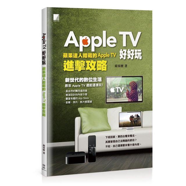 Apple TV 好好玩:蘋果達人暗藏的 Apple TV 進擊攻略
