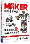 Maker時代也不缺席:樂高機器人和JAVA的完美組合