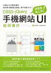 快速查, 馬上用! CSS3+jQuery 手機網站 UI 範例實作