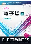 電子學(上)(第二版)【附電子書光碟】