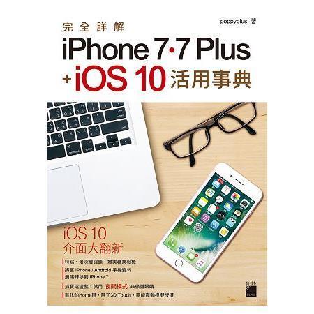 完全詳解 iPhone 7. 7 Plus + iOS10 活用事典