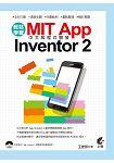 輕鬆學習MIT App Inventor2中文版程式開發