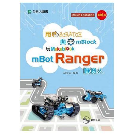 用Scratch與mBlock玩mBot Ranger機器人-最新版