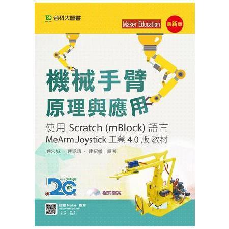 機械手臂原理與應用使用Scratch (mBlock)語言MeArm.Joystick 工業4.0版教材